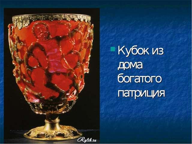 Кубок из дома богатого патриция