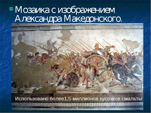 Мозаика с изображением Александра Македонского. Использовано более1,5 миллион...