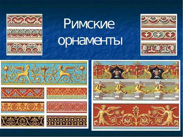 Римские орнаменты
