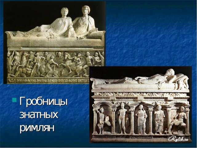 Гробницы знатных римлян