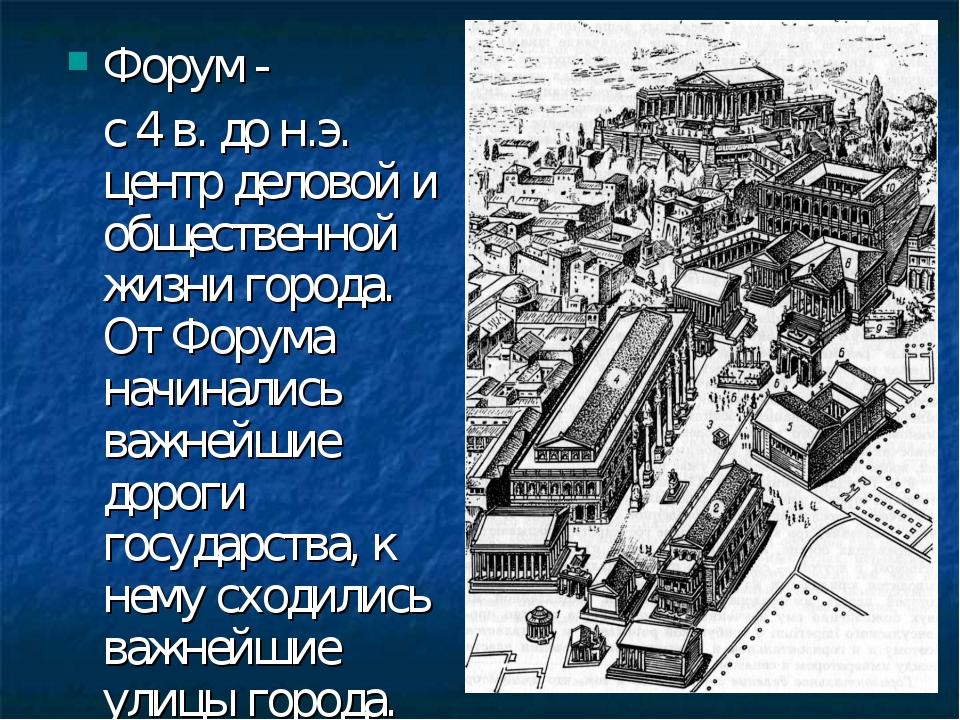 Форум - с 4 в. до н.э. центр деловой и общественной жизни города. От Форума...