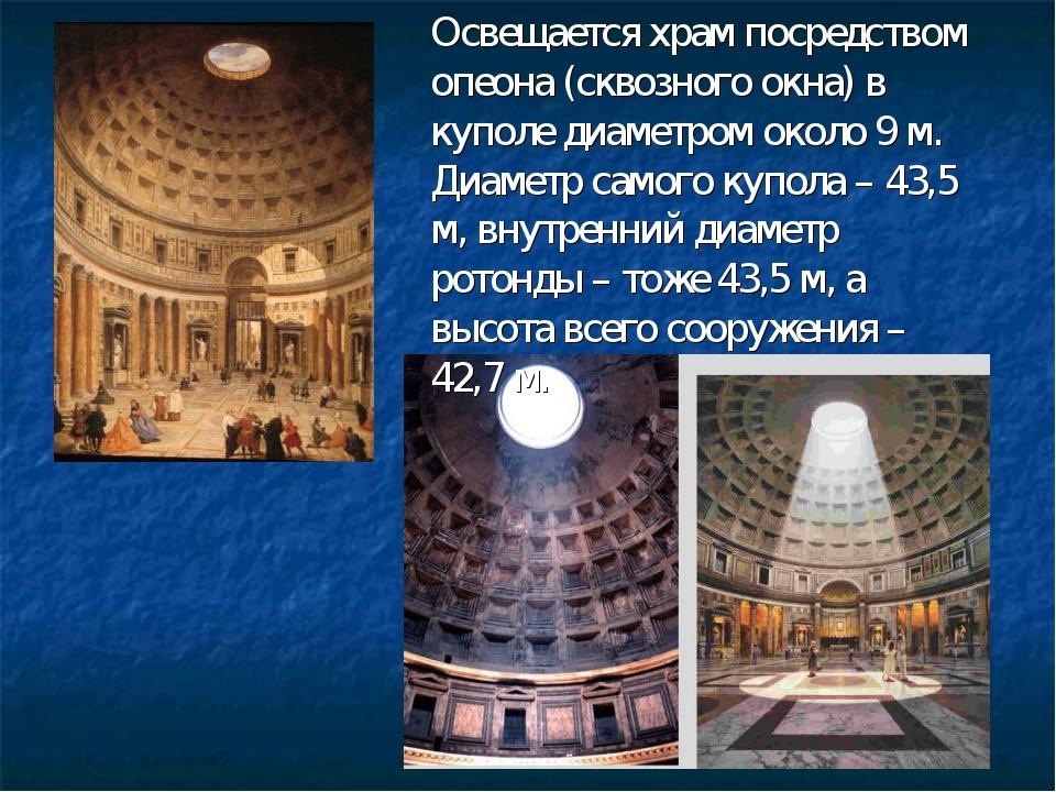 Освещается храм посредством опеона (сквозного окна) в куполе диаметром около...