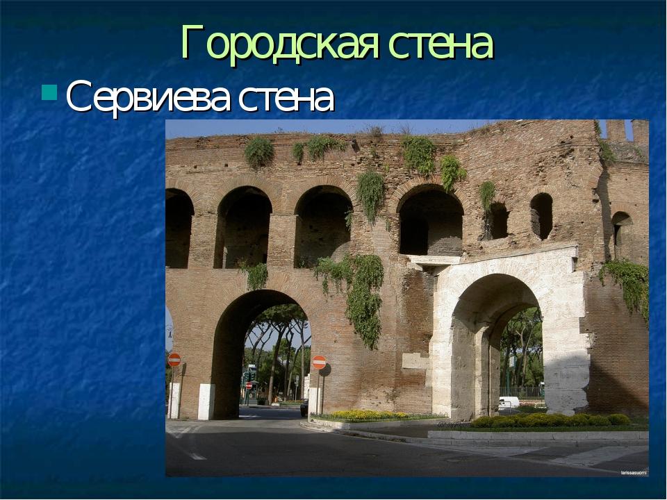 Городская стена Сервиева стена