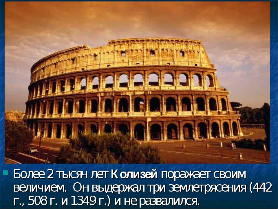Более 2 тысяч летКолизейпоражает своим величием. Он выдержал три землетряс...