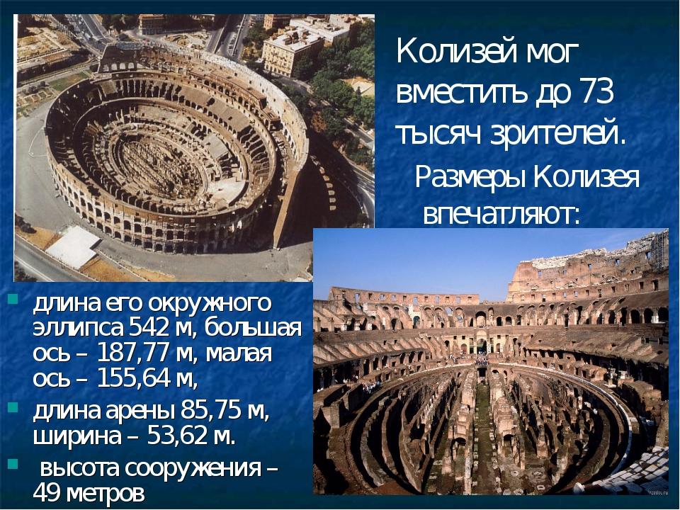 длина его окружного эллипса 542 м, большая ось – 187,77 м, малая ось – 155,64...