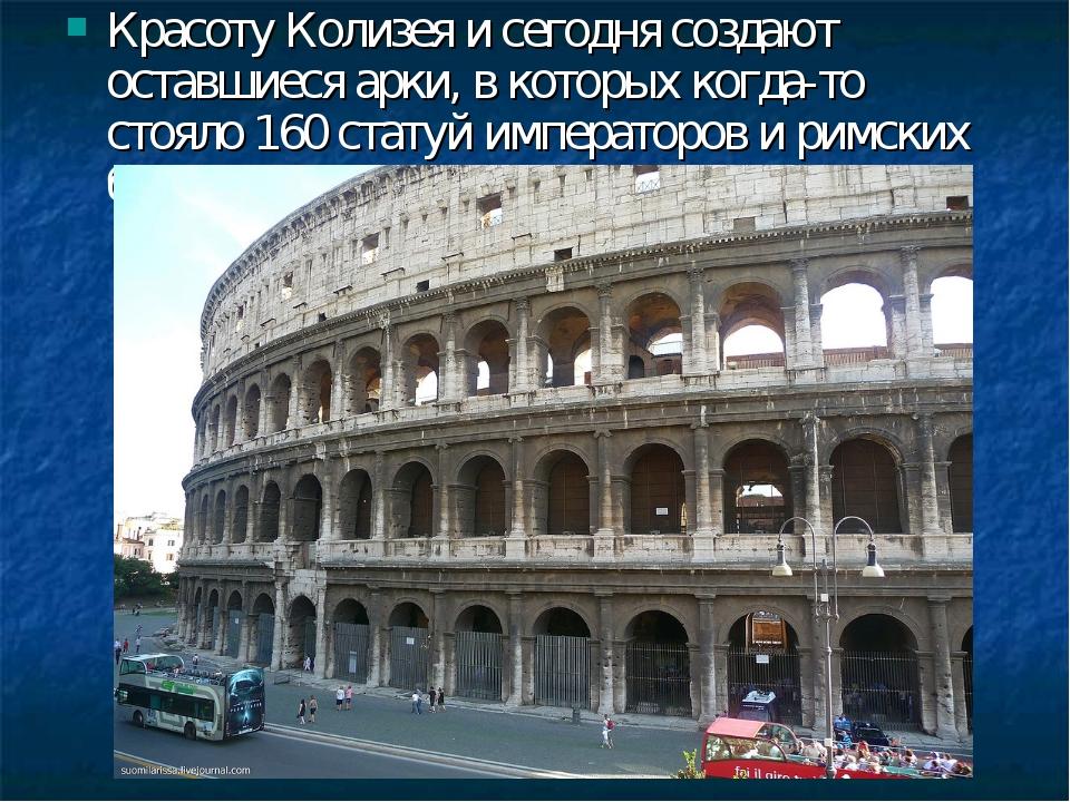Красоту Колизея и сегодня создают оставшиеся арки, в которыхкогда-то стояло...