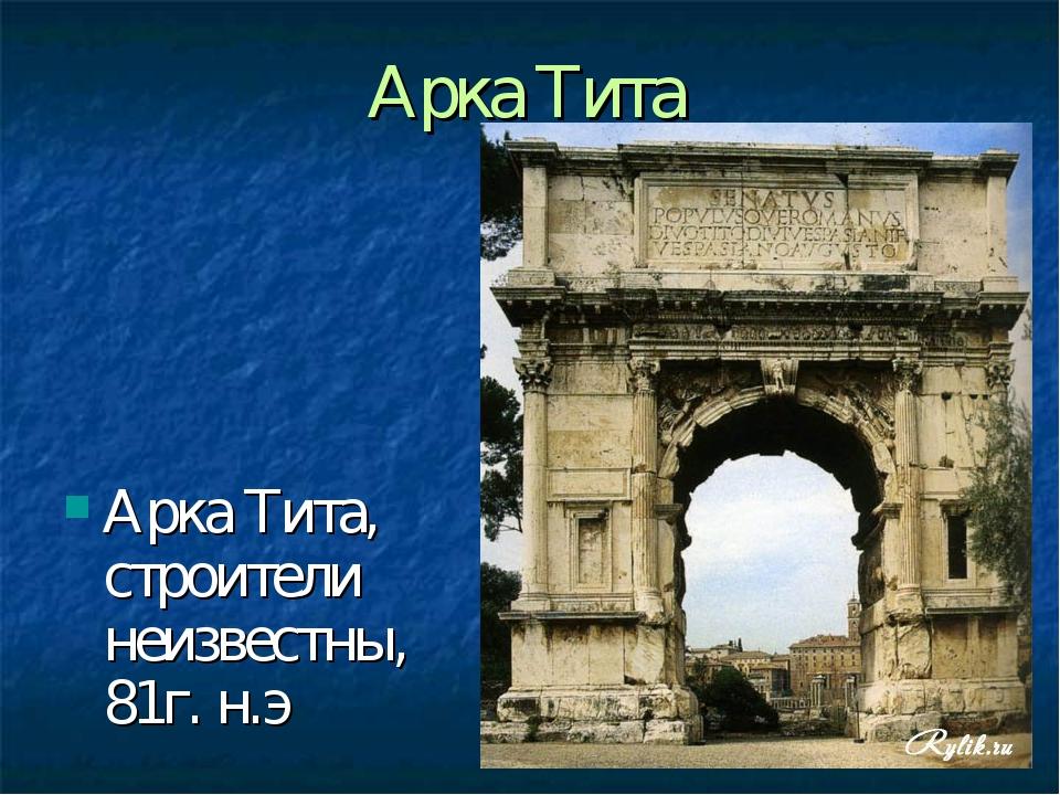 Арка Тита Арка Тита, строители неизвестны, 81г. н.э