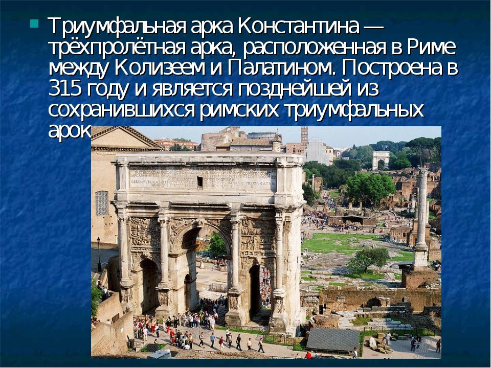 Триумфальная арка Константина — трёхпролётная арка, расположенная в Риме межд...