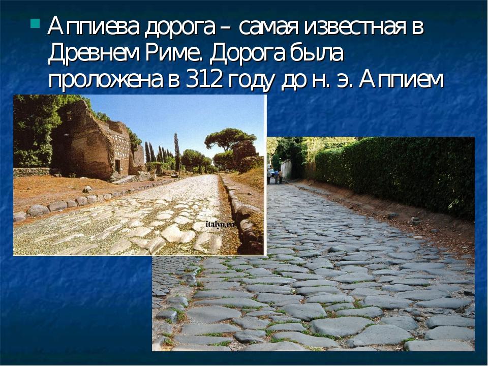 Аппиева дорога – самая известная в Древнем Риме. Дорога была проложена в 312...