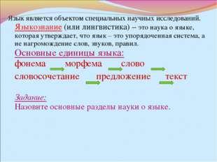 Язык является объектом специальных научных исследований. Языкознание (или лин