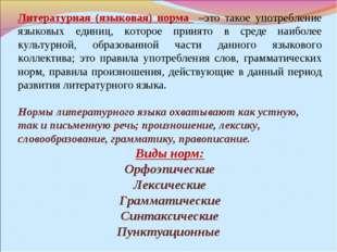 Литературная (языковая) норма –это такое употребление языковых единиц, которо