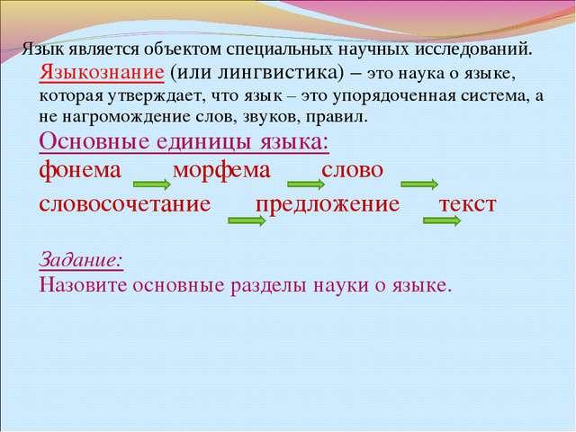 Язык является объектом специальных научных исследований. Языкознание (или лин...