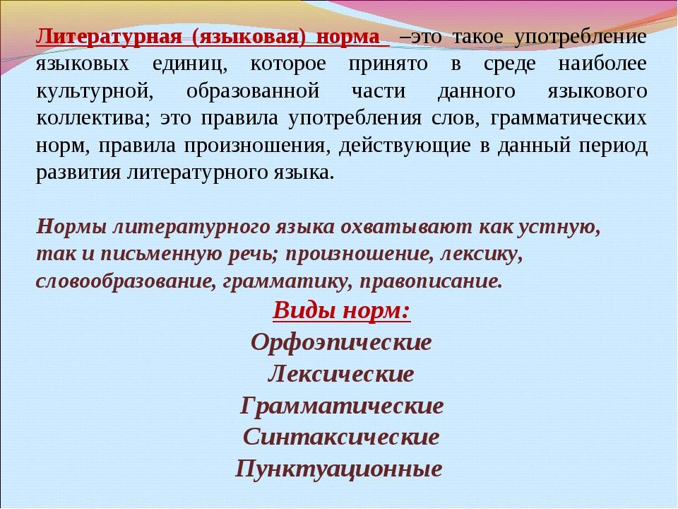 Литературная (языковая) норма –это такое употребление языковых единиц, которо...