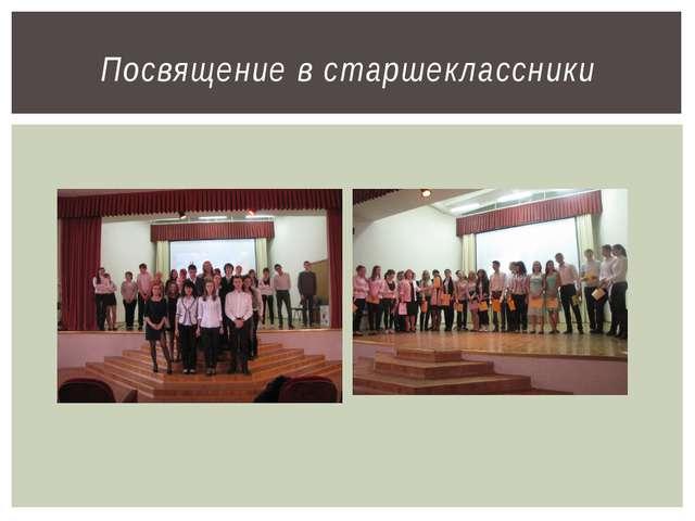 Посвящение в старшеклассники