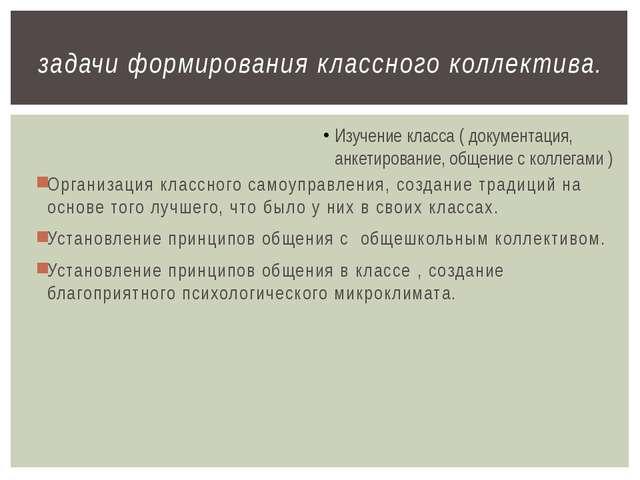 Изучение класса ( документация, анкетирование, общение с коллегами ) Организа...