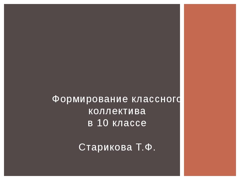 Формирование классного коллектива в 10 классе Старикова Т.Ф.