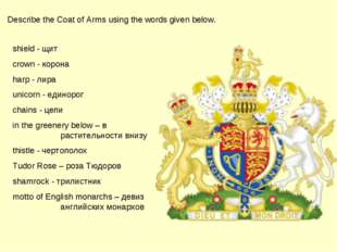 Describe the Coat of Arms using the words given below. shield - щит сrown - к
