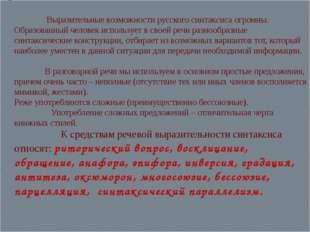 Выразительные возможности русского синтаксиса огромны. Образованный человек