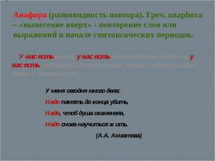 Анафора (разновидность повтора). Греч. anaphora – «вынесение вверх» - повторе