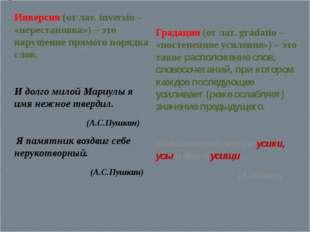 Инверсия (от лат. inversio – «перестановка») – это нарушение прямого порядка