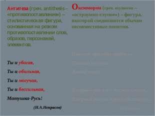 Антитеза (греч. antithesis – «противопоставление») – стилистическая фигура, о