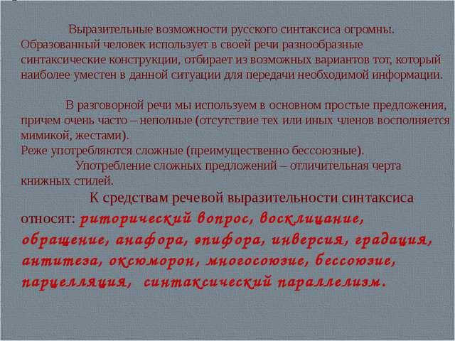 Выразительные возможности русского синтаксиса огромны. Образованный человек...