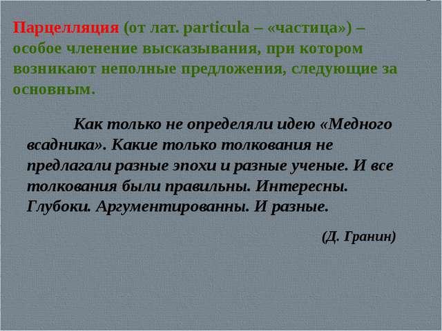 Парцелляция (от лат. particula – «частица») – особое членение высказывания, п...