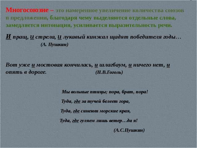 Многосоюзие – это намеренное увеличение количества союзов в предложении, благ...