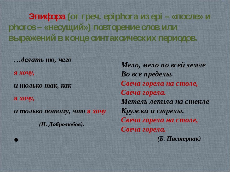 Эпифора (от греч. epiphora из epi – «после» и phoros – «несущий») повторение...