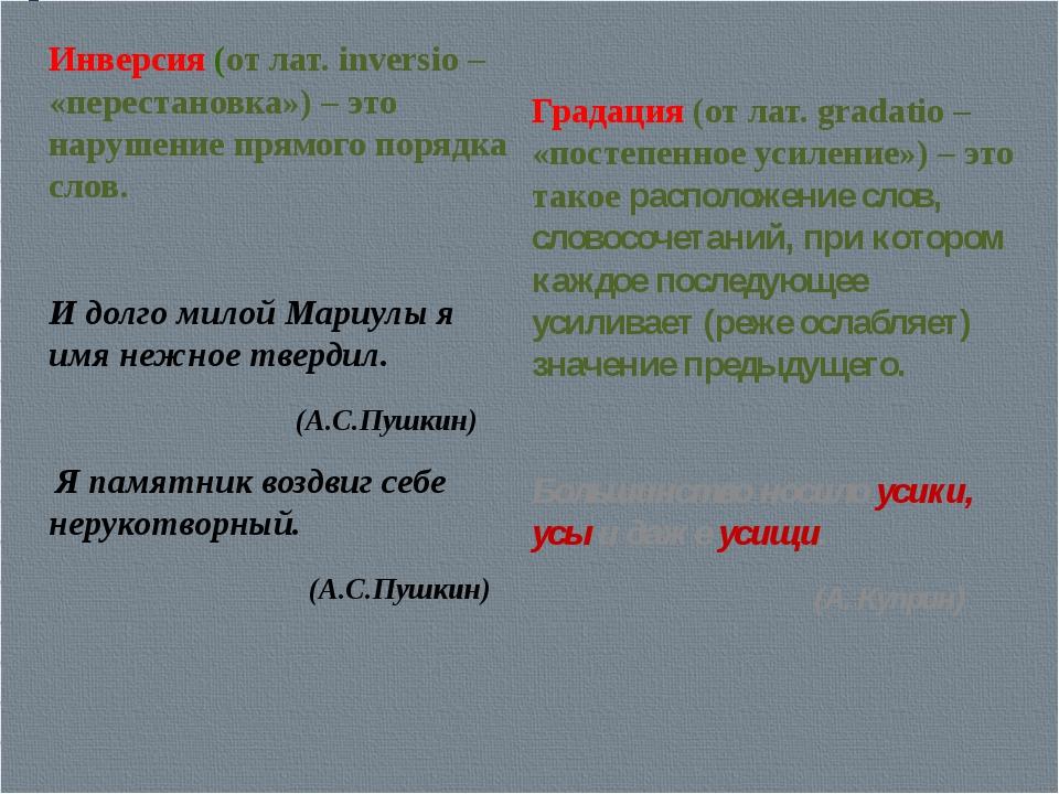 Инверсия (от лат. inversio – «перестановка») – это нарушение прямого порядка...