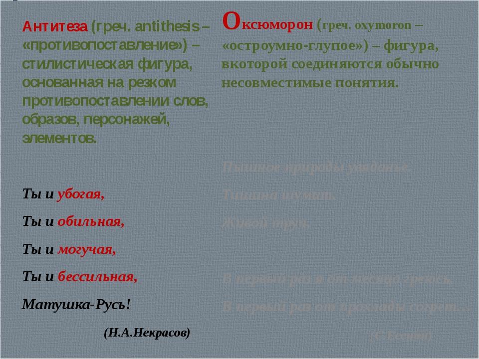 Антитеза (греч. antithesis – «противопоставление») – стилистическая фигура, о...