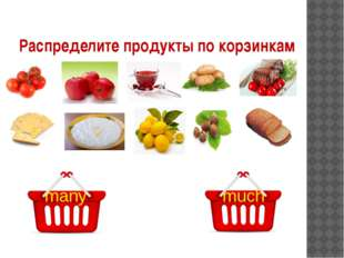 Распределите продукты по корзинкам many much