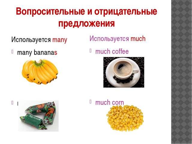 Вопросительные и отрицательные предложения Используется many many bananas man...