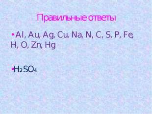 Правильные ответы • Al, Au, Ag, Cu, Na, N, C, S, P, Fe, H, O, Zn, Hg •H₂SO₄