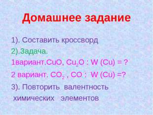 Домашнее задание 1). Составить кроссворд 2).Задача. 1вариант.CuO, Cu2O : W (C