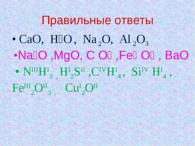 Правильные ответы • CaO, H₂O , Na 2O, Al 2O3 •Na₂O ,MgO, C O₂ ,Fe₂ O₃ , BaO •...