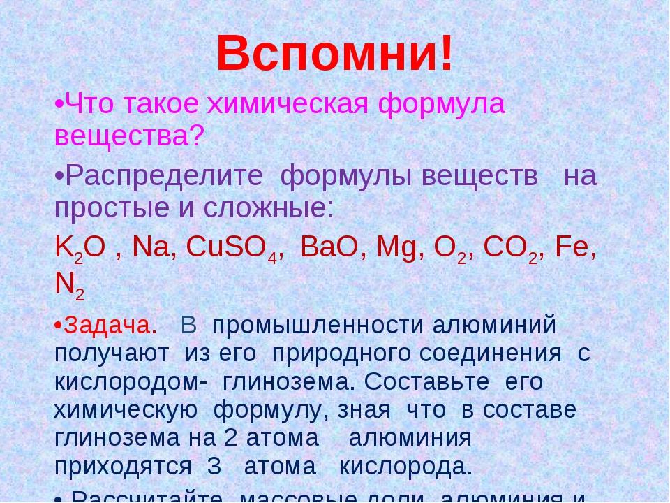 Вспомни! •Что такое химическая формула вещества? •Распределите формулы вещест...