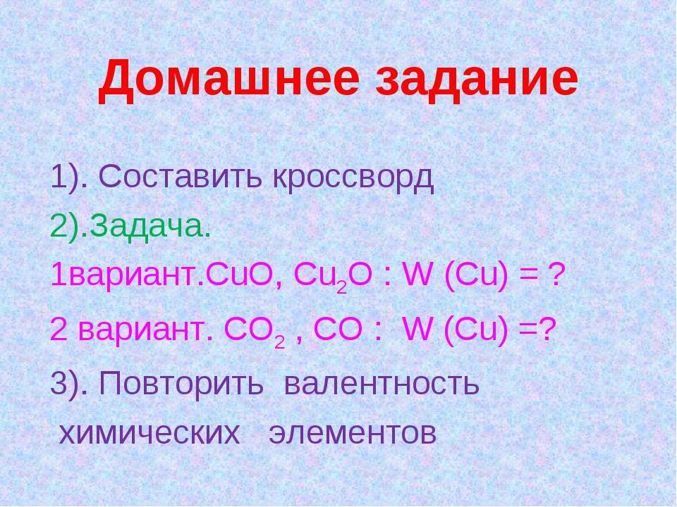 Домашнее задание 1). Составить кроссворд 2).Задача. 1вариант.CuO, Cu2O : W (C...