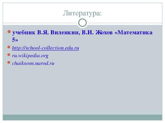 Литература: учебник В.Я. Виленкин, В.И. Жохов «Математика 5» http://school-co...