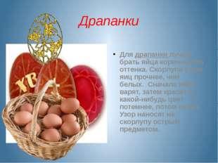 Драпанки Для драпанки лучше брать яйца коричневого оттенка. Скорлупа таких яи