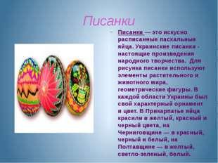 Писанки Писанки — это искусно расписанные пасхальные яйца. Украинские писанки
