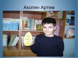 Акопян Артем