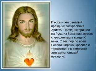 Пасха – это светлый праздник воскресения Христа. Праздник пришел на Русь из В