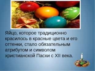 Яйцо, которое традиционно красилось в красные цвета и его оттенки, стало обяз