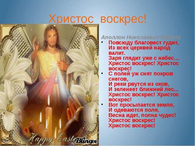 Христос воскрес! Аполлон Николаевич Майков Повсюду благовест гудит, Из всех ц...