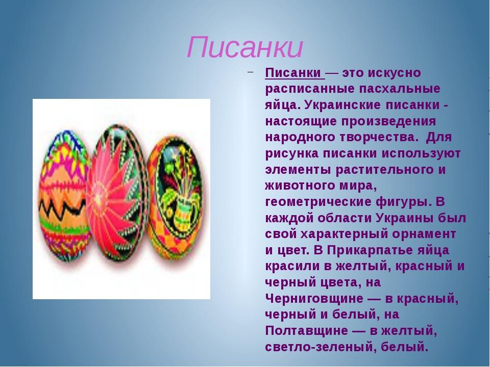 Писанки Писанки — это искусно расписанные пасхальные яйца. Украинские писанки...