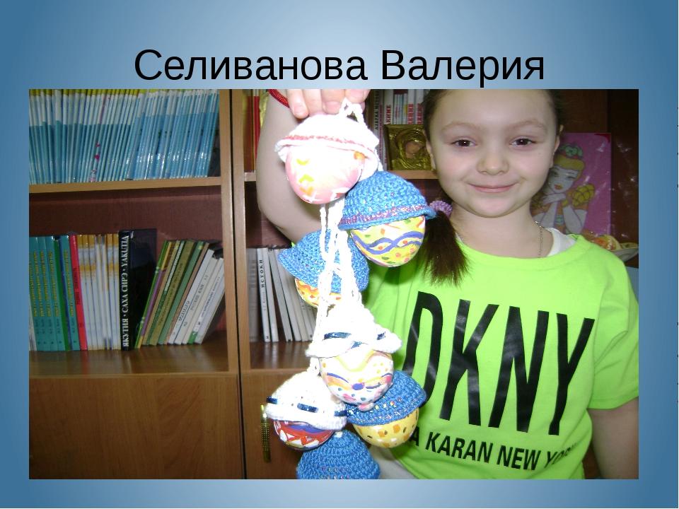 Селиванова Валерия