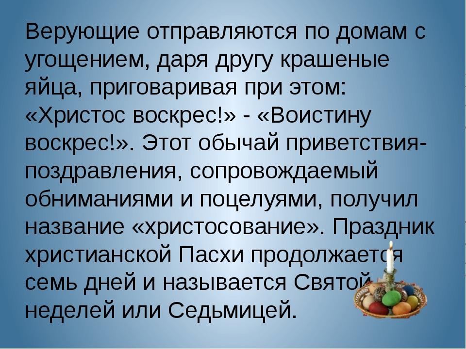 Верующие отправляются по домам с угощением, даря другу крашеные яйца, пригова...
