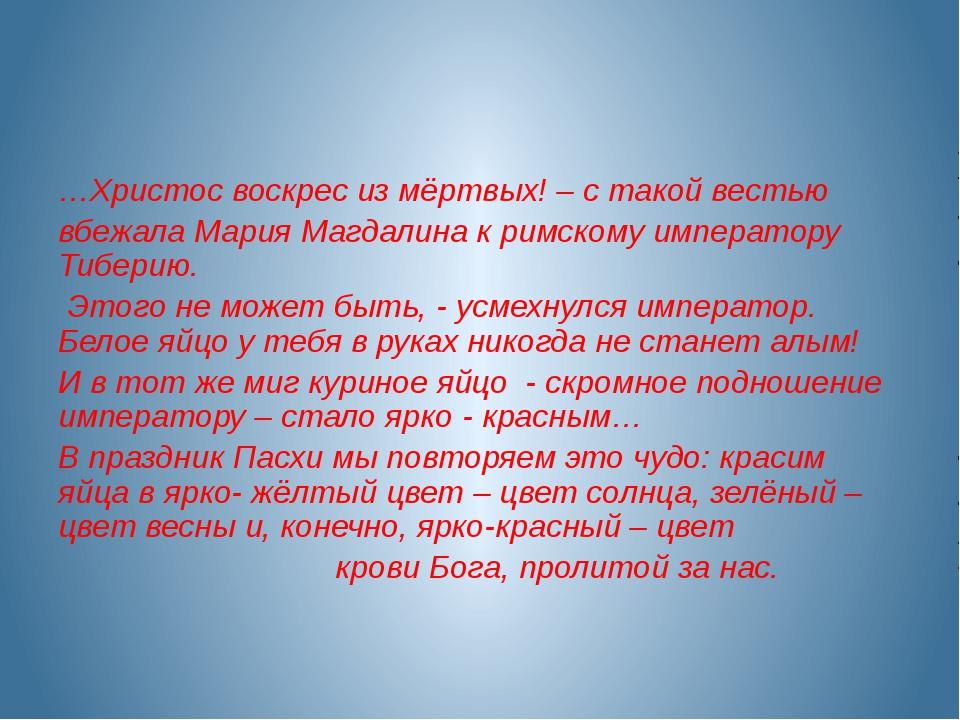 …Христос воскрес из мёртвых! – с такой вестью вбежала Мария Магдалина к римс...