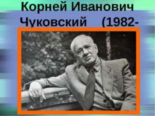 Корней Иванович Чуковский (1982-1969)